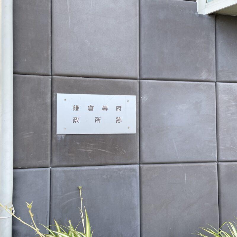 鎌倉市にある鎌倉幕府政所跡はただのプレートと化しているので別に行かなくても良いと思う。